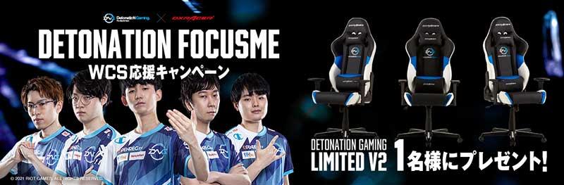 DetonatioN FocusMe DXRacer chairs